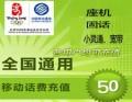 中国移动50元全能充值卡