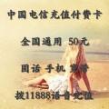 中国电信全国通用充值付费卡`50元