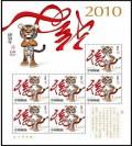 《庚寅年》特种邮票1套1枚,小本票1本     注:购买邮票 请拨打免长途客服热线:400-6969-286在线咨询是否有货