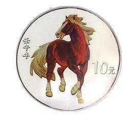 马年生肖1盎司(彩色银币)