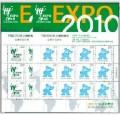 2007-31年世博会大版