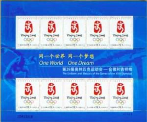 2005 年奥运会徽小版票