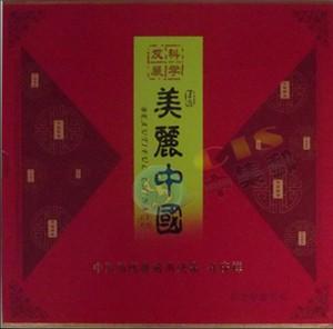 孔庆祥—美丽中国珍藏邮册