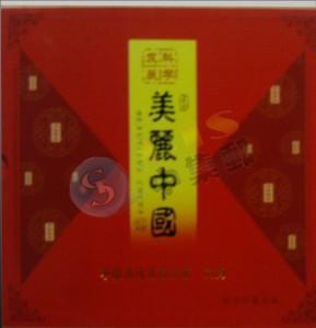 刘尚—美丽中国珍藏邮册