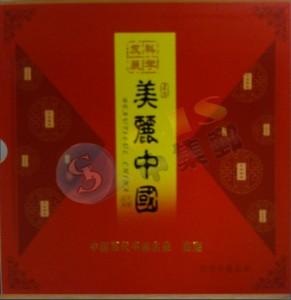 高潮—美丽中国珍藏邮册