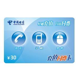 中国电信30元全能充值卡