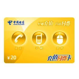 中国电信20元全能充值卡